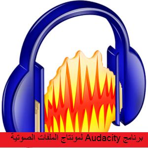 تحميل برنامج audacity لمونتاج الصوت واضافة المؤثرات الصوتية