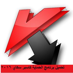 تحميل برنامج كاسبر سكاي انتي فايروس 2016 مجانا