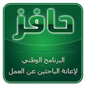 تحميل برنامج حافز للأندرويد برابط مباشر عربي كامل