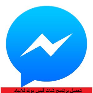 تحميل برنامج شات فيس بوك للايباد 2016 مجانا