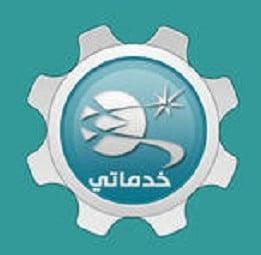 تحميل برنامج خدماتي للايباد