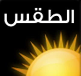 تحميل برنامج درجة الحرارة للايباد 2016 مجانا كامل عربي