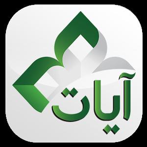 تحميل برنامج لحفظ القران الكريم بدون انترنت بالتجويد مجانا وبرابط واحد