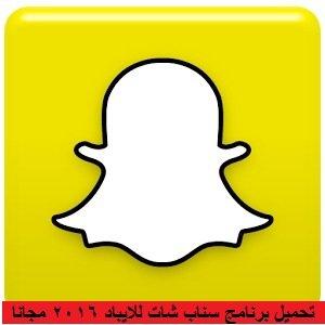 تحميل برنامج snapchat للايباد 2016 للايباد