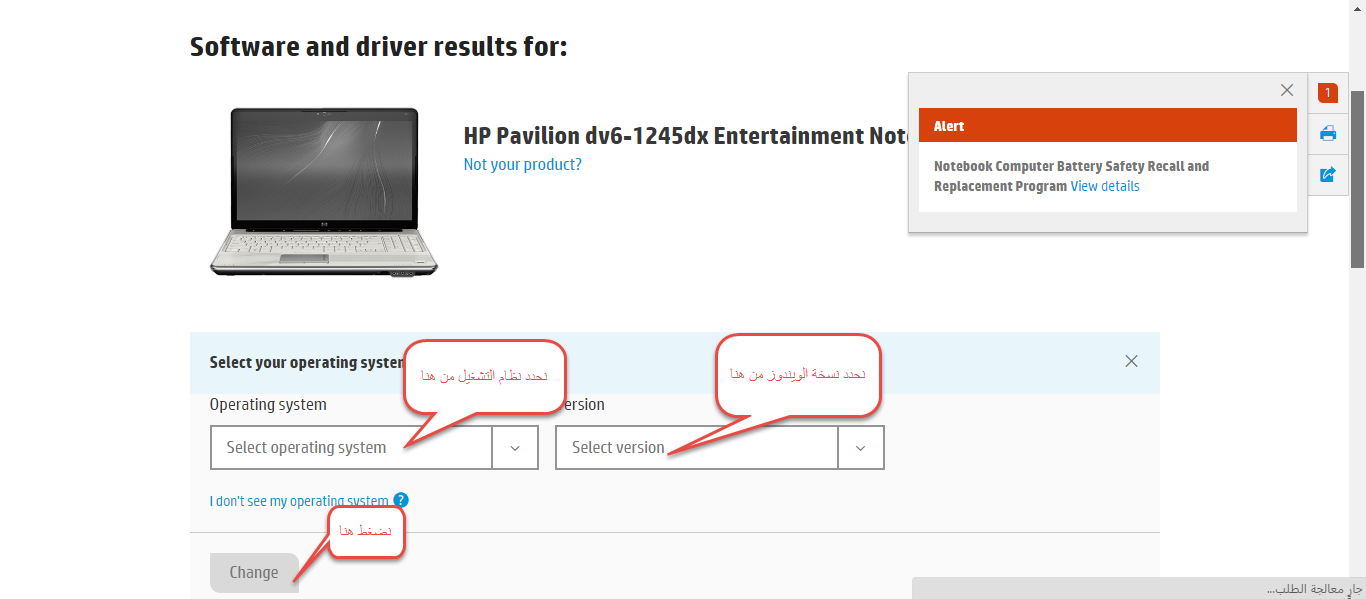 تحميل تعريف لاب توب hp pavilion dv6 مجانا برابط مباشر من الموقع الرسمي  ويندوز 7-8-