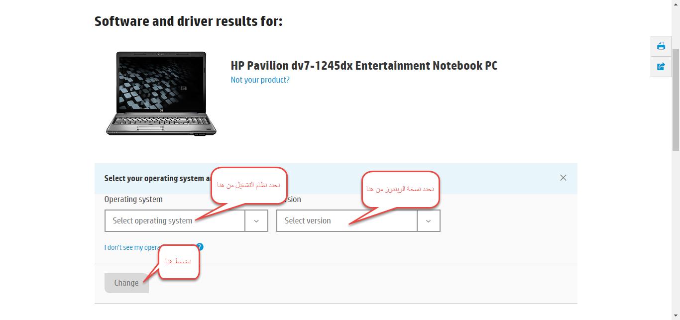 تحميل تعريف لاب توب hp pavilion dv7 مجانا برابط مباشر من الموقع الرسمي ويندوز 7-8-10