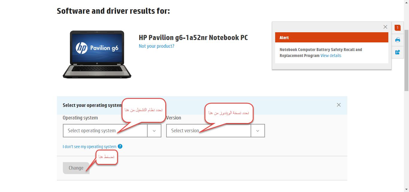 تحميل تعريف لاب توب hp pavilion g6 لويندوز 7 مجانا برابط مباشر من الموقع الرسمي ويندوز 7-8-10