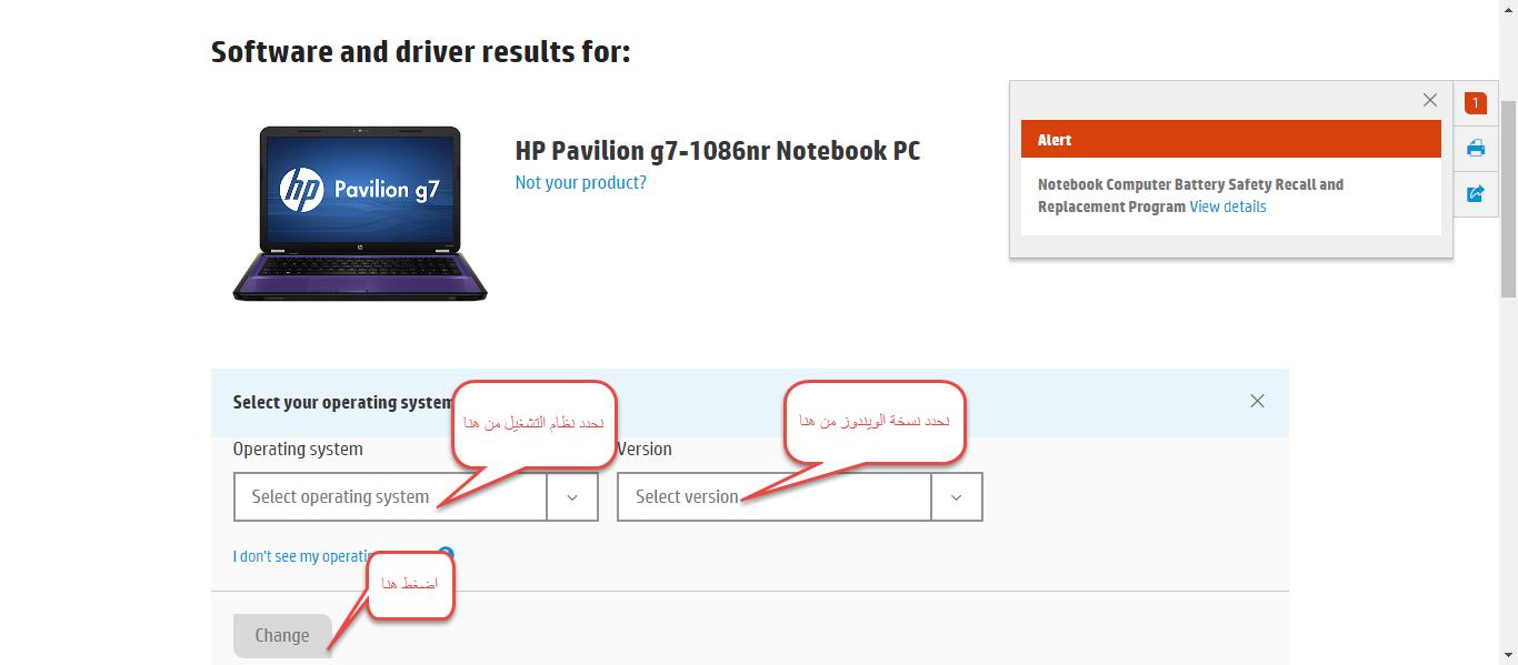 تحميل تعريف لاب توب hp pavilion g7 series مجانا برابط مباشر من الموقع الرسمي ويندوز 7-8-10