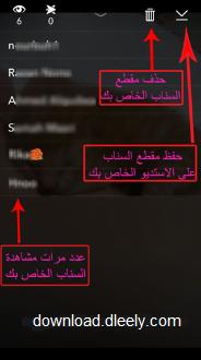 شرح وطريقة استخدامه سناب شات بلس